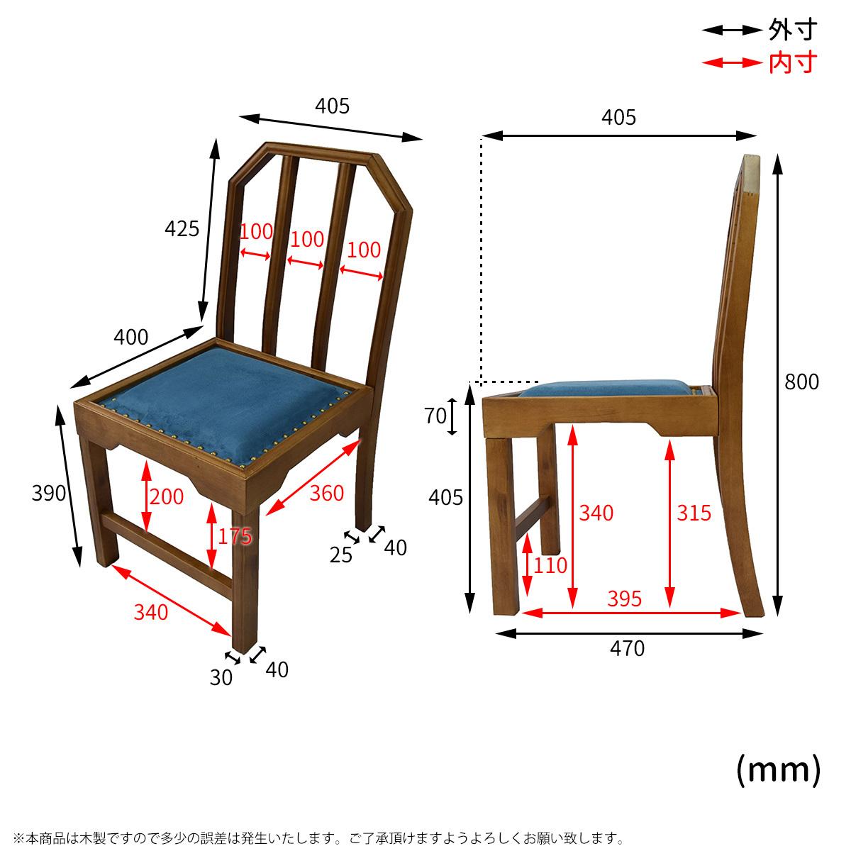 JP Modern Dining Chai RD / 和モダンスタイル 和モダン ダイニングチェア レッド