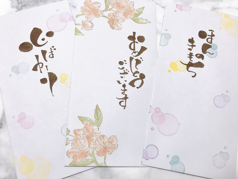 選べる封筒(5枚セット)
