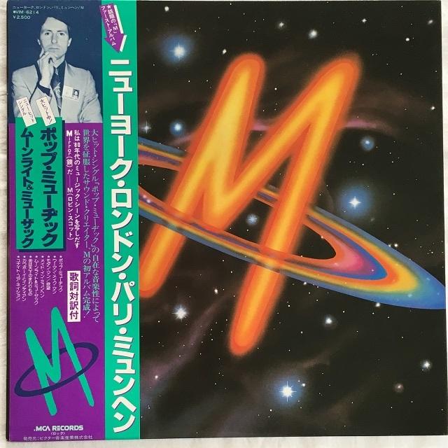 【LP・国内盤】M / ニューヨーク・ロンドン・パリ・ミュンヘン