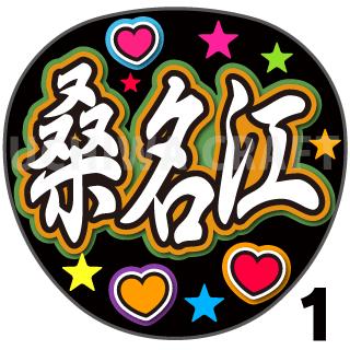 【プリントシール】【刀剣乱舞団扇】『桑名江』コンサートやライブに!手作り応援うちわで主にファンサ!!!