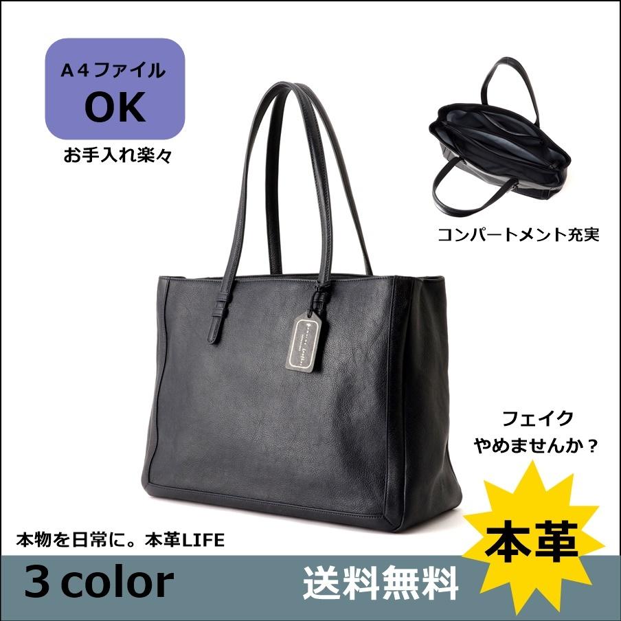 限定!男女兼用サイズ。A4 WIDE TOTE BAG~当店オリジナル革製品ブランド、Genuine Leather