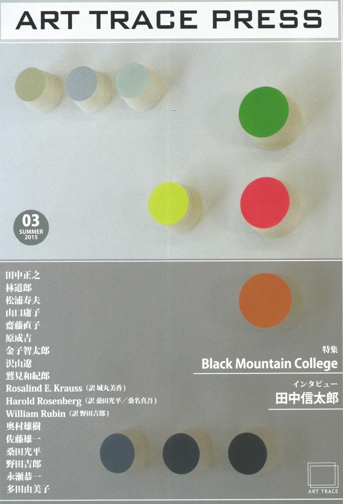 ART TRACE PRESS 03 ブラック・マウンテン・カレッジ