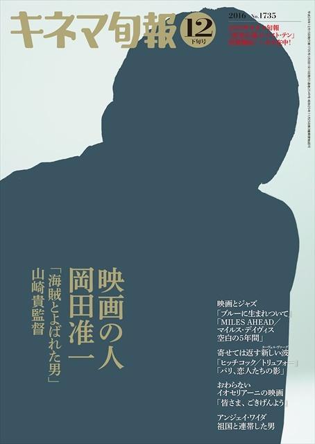 キネマ旬報 2016年12月下旬号(No.1735)