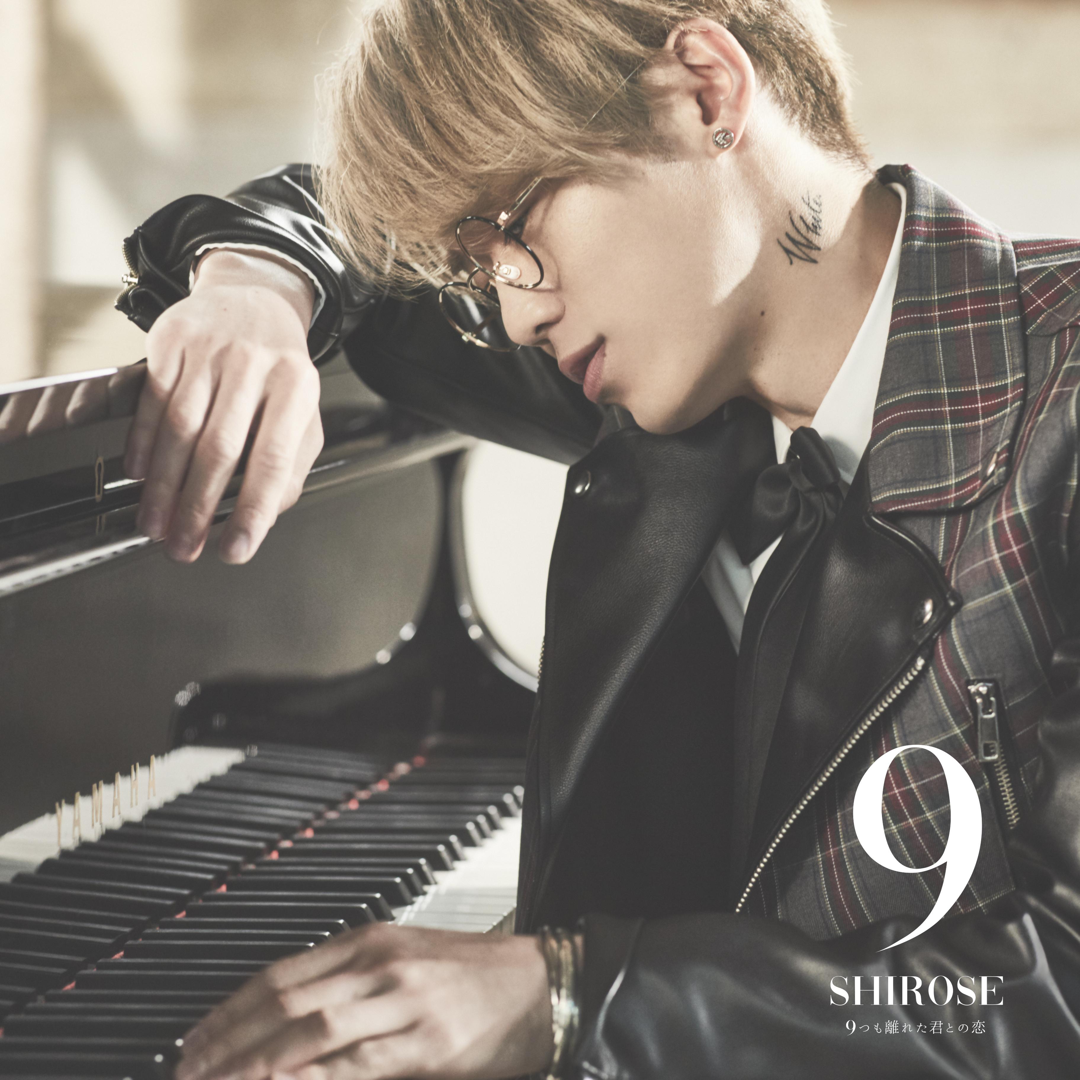SHIROSE 1st Single「9つも離れた君との恋」