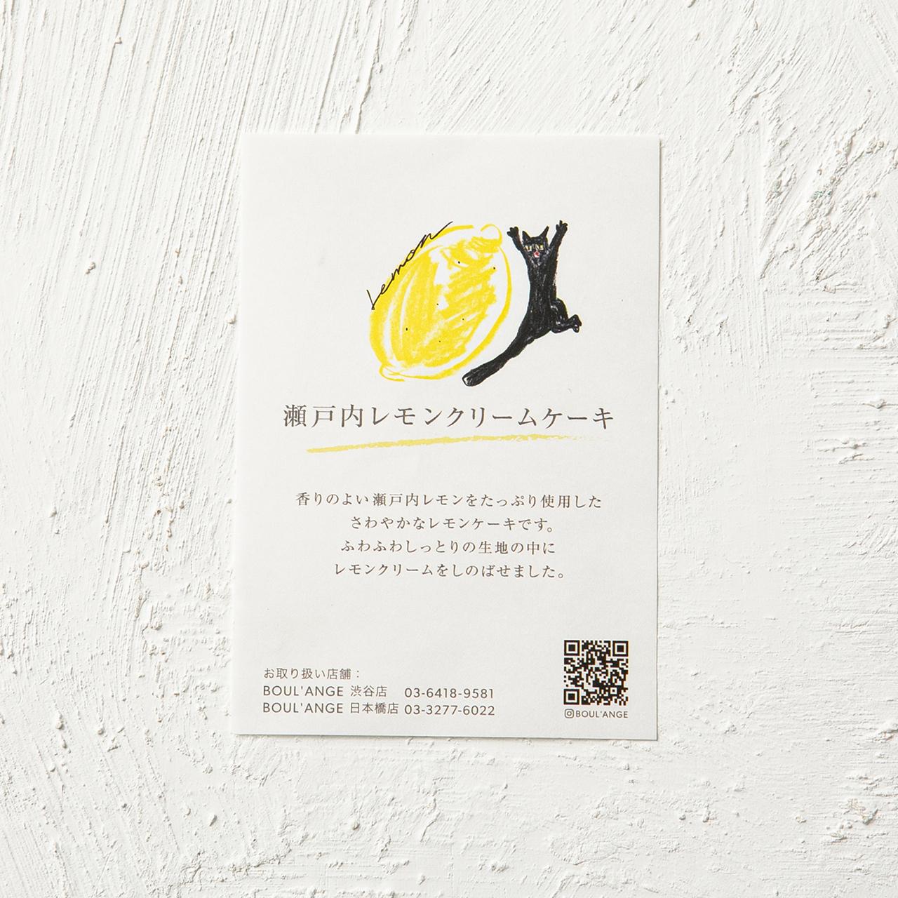 お取り寄せ(楽天) パケ買いしたくなるレモンケーキ★ 瀬戸内レモンクリームケーキ 6個入 佐伯ゆう子 価格3,300円 (税込)