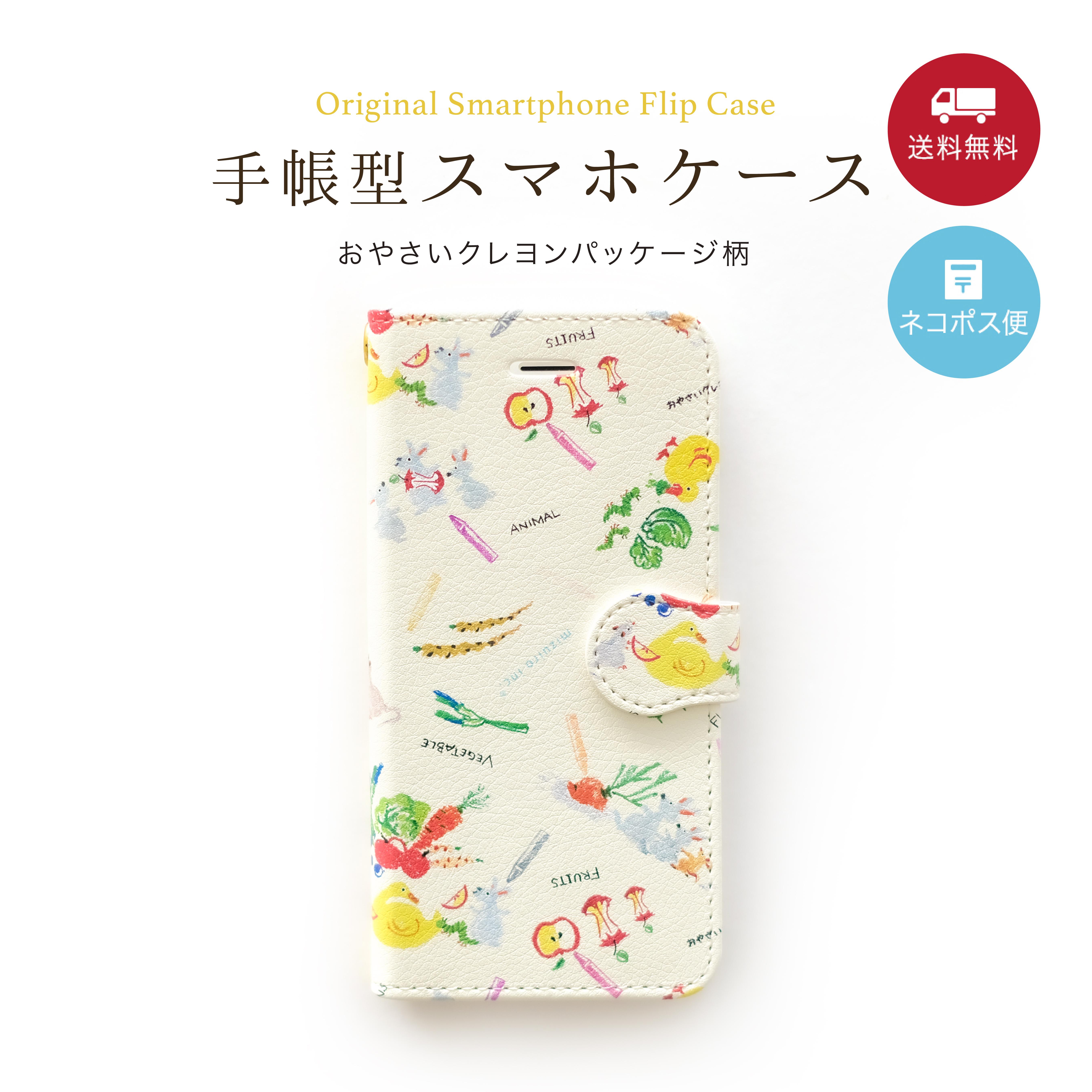 【クレヨンケース柄】手帳型スマホケース