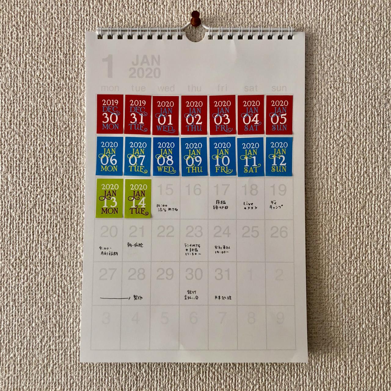 デコカレンダー白暦(2021)(送料無料) #himekuri