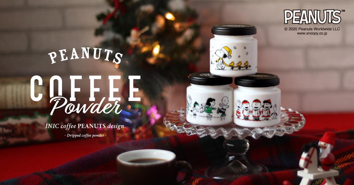 PEANUTS coffeeスヌーピー コーヒー デザートコーヒー 3個入りギフトセット 数量限定