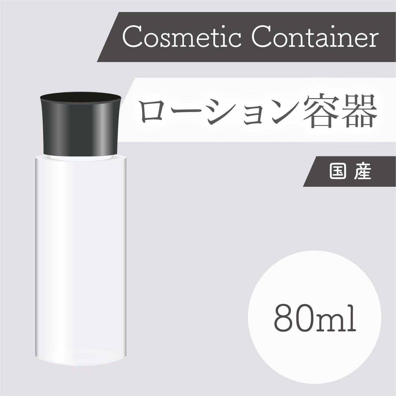 容器 【国産】ローション容器(100ml)1本