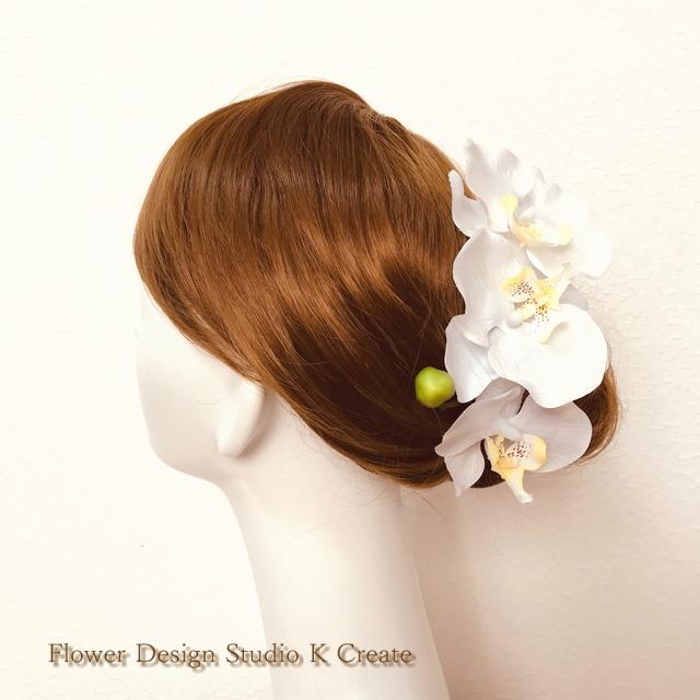 純白の胡蝶蘭のヘッドドレス(5点セットの髪飾り) 造花 アーティフィシャルフラワー 白 純白 白無垢 和装婚 髪飾り コチョウラン 成人式 ヘッドドレス ウェディング