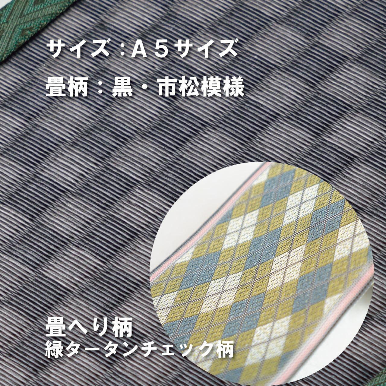 ミニ畳台 フィギア台や小物置きに♪ A5サイズ 畳:黒市松 縁の柄:緑タータンチェック A5BM009