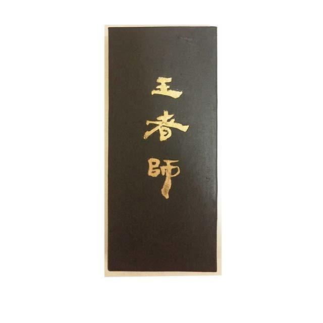 竹松煙墨 王者師7丁型