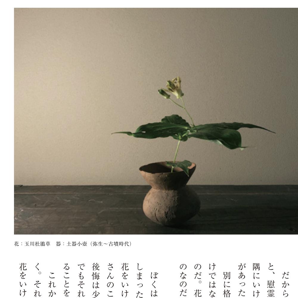 エッセイ「家を継ぐということ、花をいけるということ」