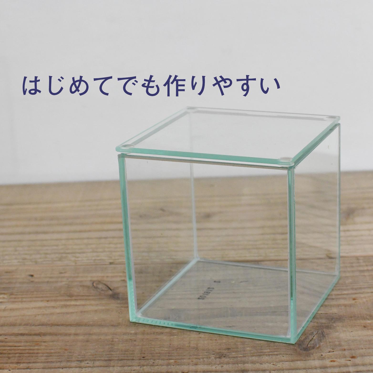【ガラス容器】フィット100CUBE(100x100xh100mm)◆はじめてでも作りやすい