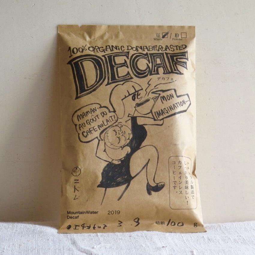 土鍋焙煎デカフェ カフェインレスコーヒー豆 100g - 画像1
