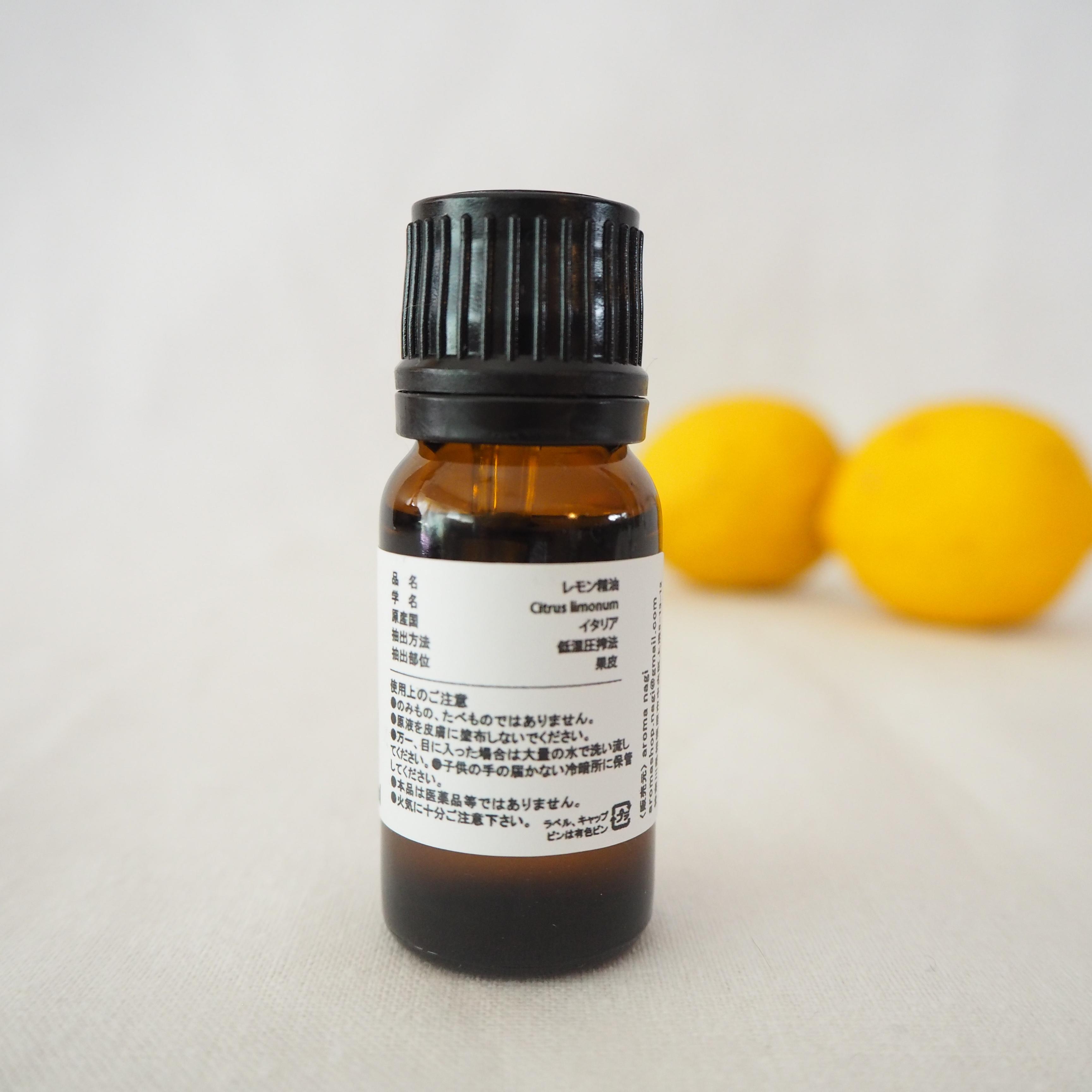 レモンコールドプレスド精油 10ml  aroma nagi