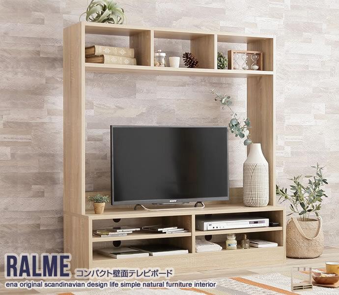 【幅120cm】 Ralme コンパクト壁面テレビボード