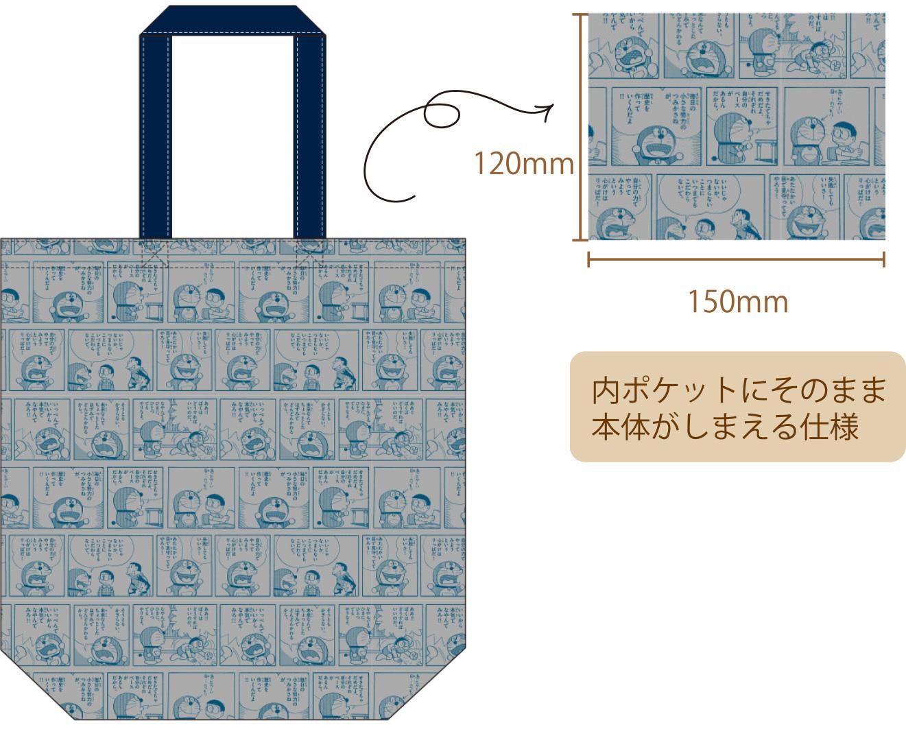 ドラえもん50周年 トートバッグ (2)  /  エンスカイ