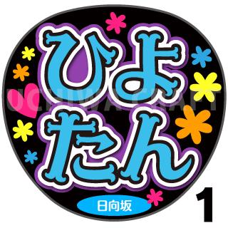 【プリントシール】【日向坂46/濱岸ひより】『ひよたん』コンサートや劇場公演に!手作り応援うちわで推しメンからファンサをもらおう!!