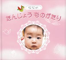 たんじょうものがたり(ピンク)