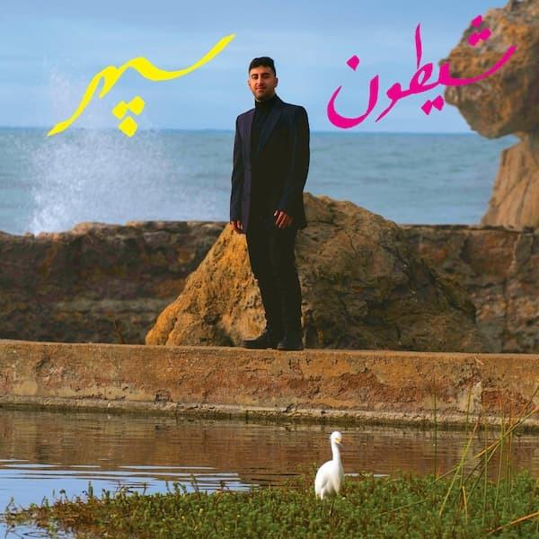 SEPEHR- Shaytoon (LP)