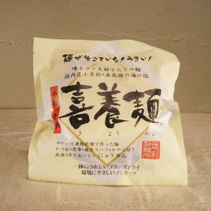 【坂利製麺所】喜養麺(インスタントにゅうめん)