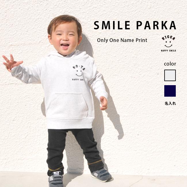 【名入れ】ORICLO オリクロ スマイル パーカー
