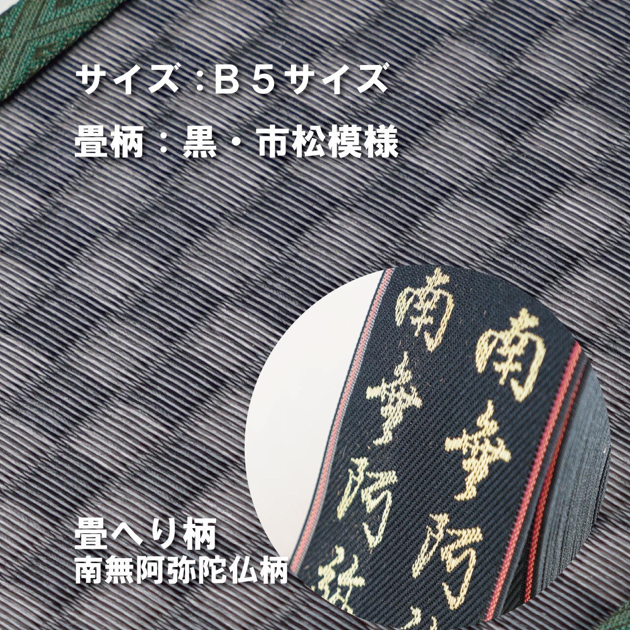 ミニ畳台 フィギア台や小物置きに♪ B5サイズ 畳:黒市松 縁の柄:南無阿弥陀仏柄 B5BM008