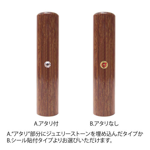 彩樺(茶)個人銀行/認印15mm丸(姓または名)