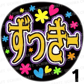 【プリントシール】【AKB48/チーム4/山内瑞葵】『ずっきー』コンサートや劇場公演に!手作り応援うちわで推しメンからファンサをもらおう!!