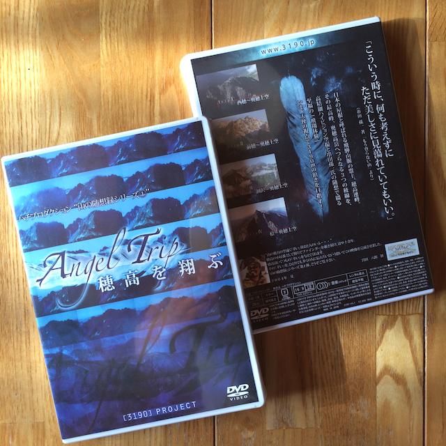 DVD「Angel Trip 穂高を翔ぶ」  28分