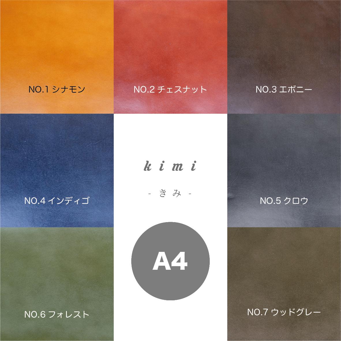 【A4サイズ】kimi-きみ- クロム革