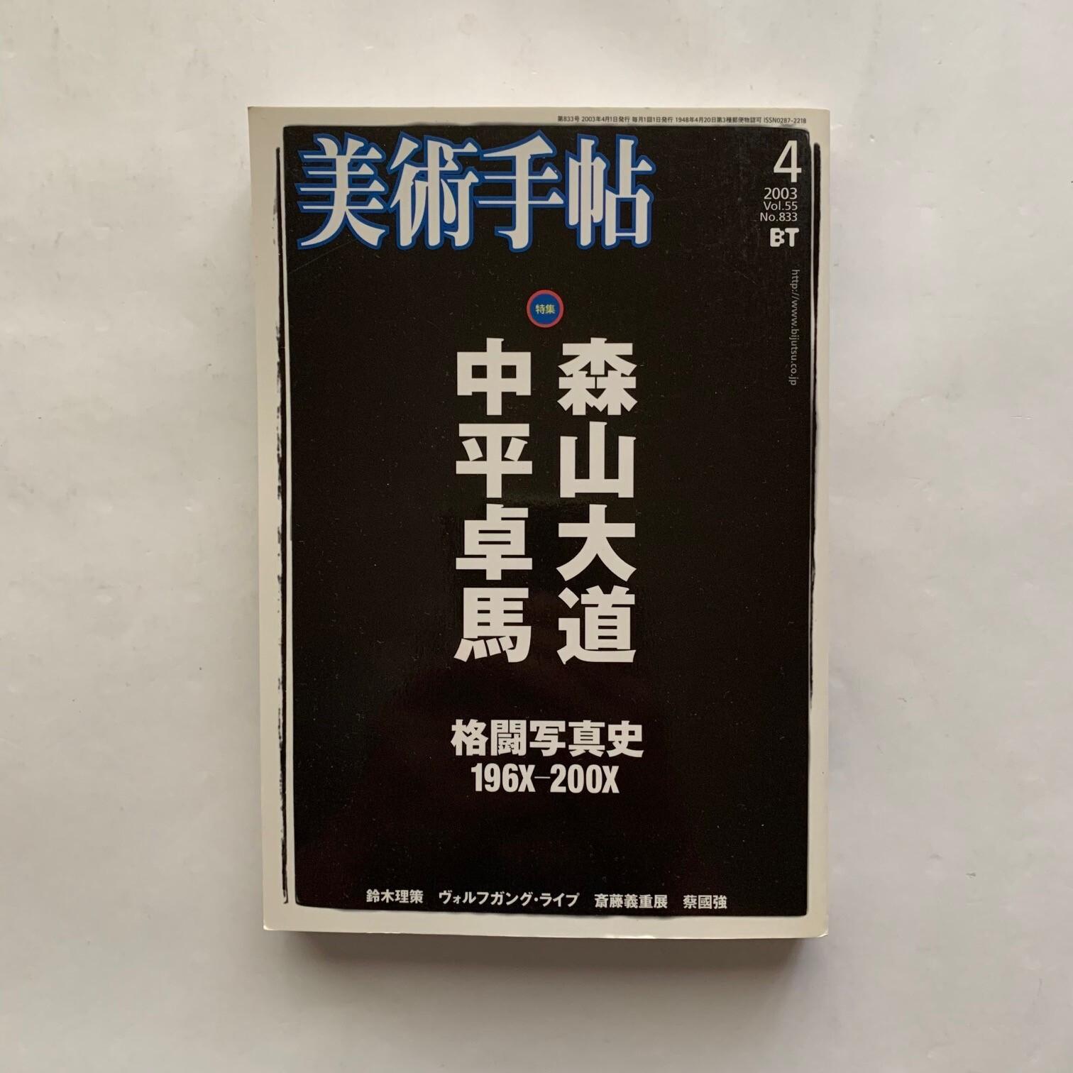 森山大道 中平卓馬 / BT美術手帖 / 2003年4月号