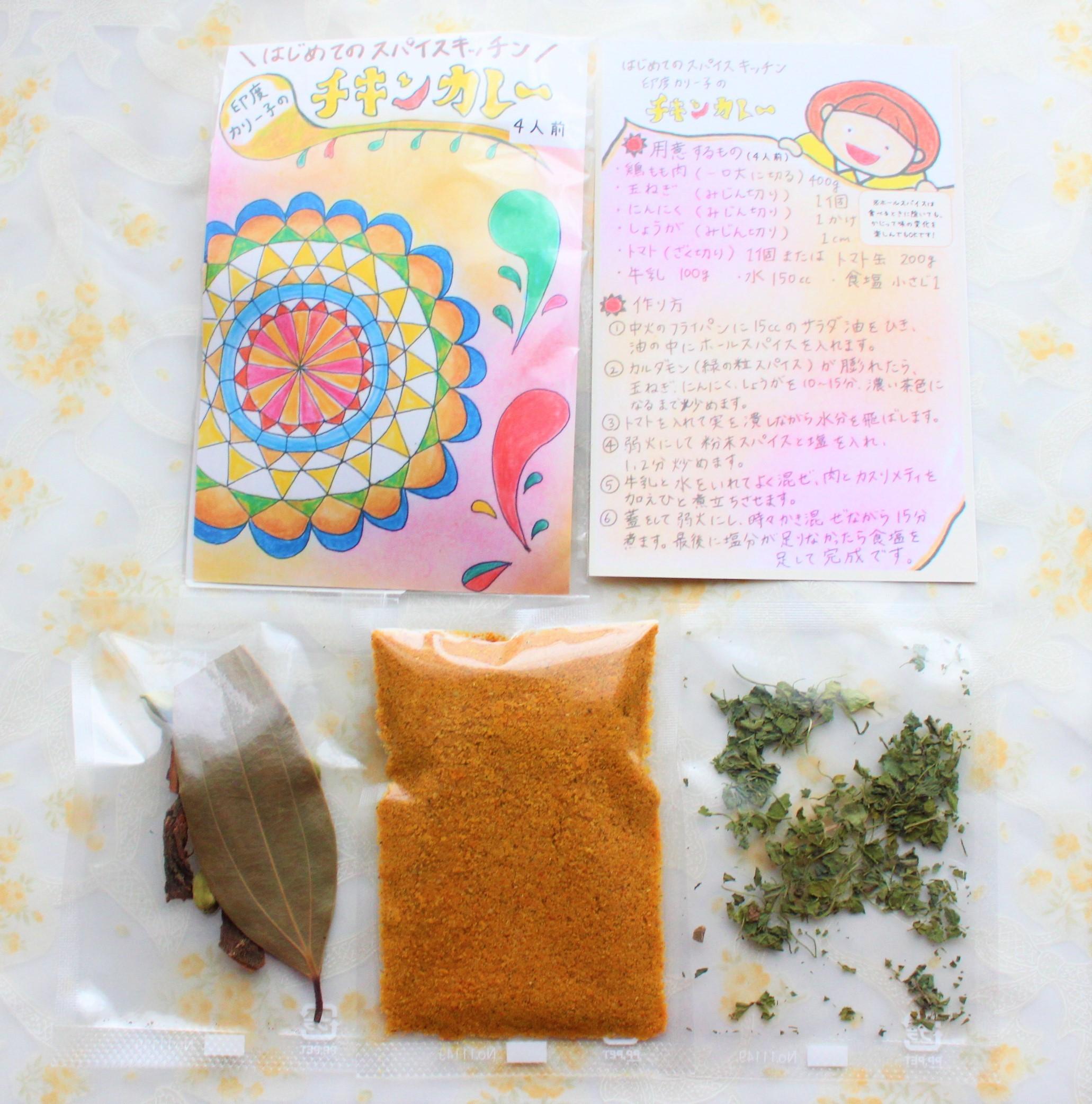 【チキンカレー】印度カリー子の ナッツ香る 9種のスパイスセッ ト 4人分