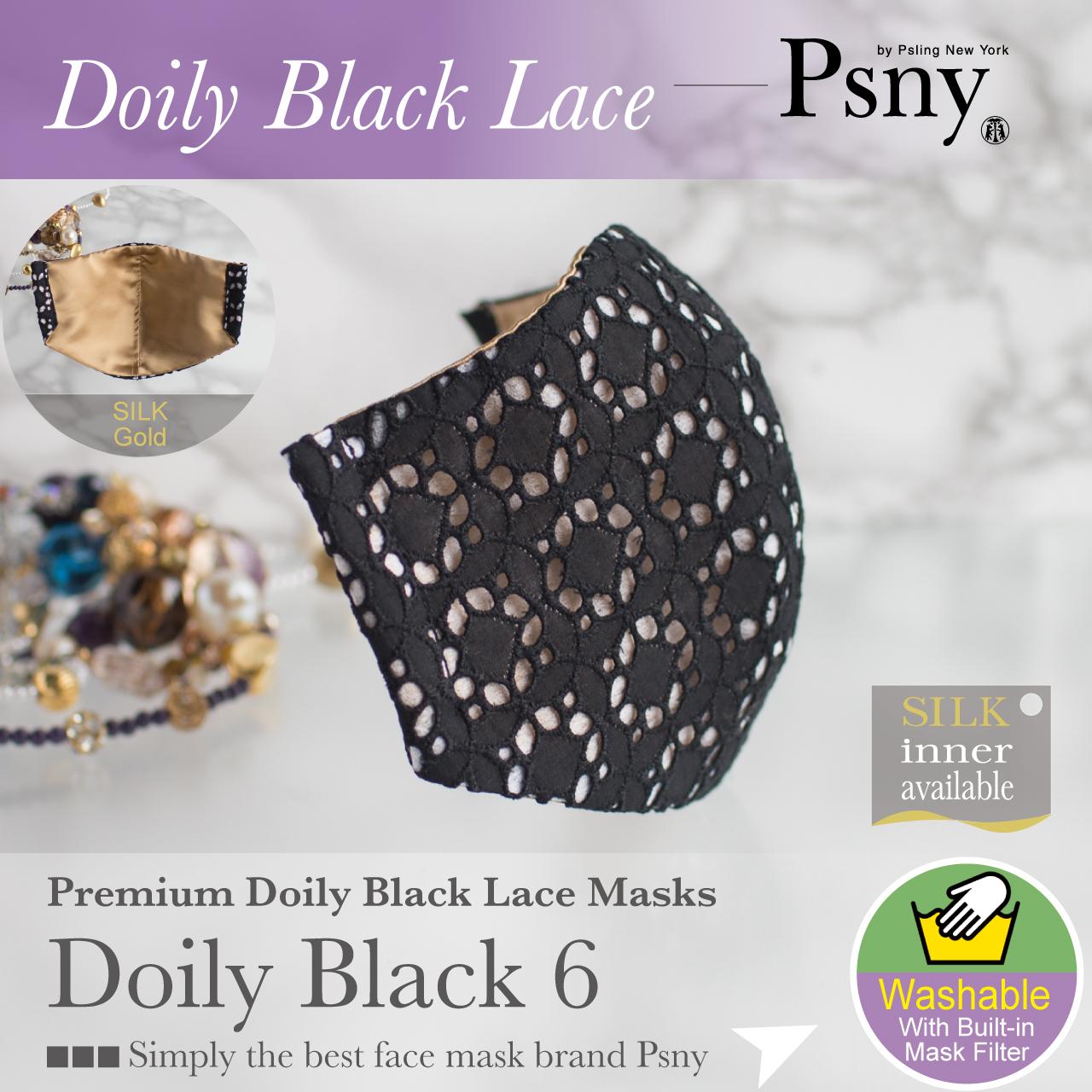 PSNY 送料無料 ドイリー・ブラック・レース 6 花粉 黄砂 不織布フィルター入り おしゃれ シルク 肌に優しい 上品 冠婚葬祭 黒 クロ 美しい 立体 おとな ドレス ますく マスク --LD06