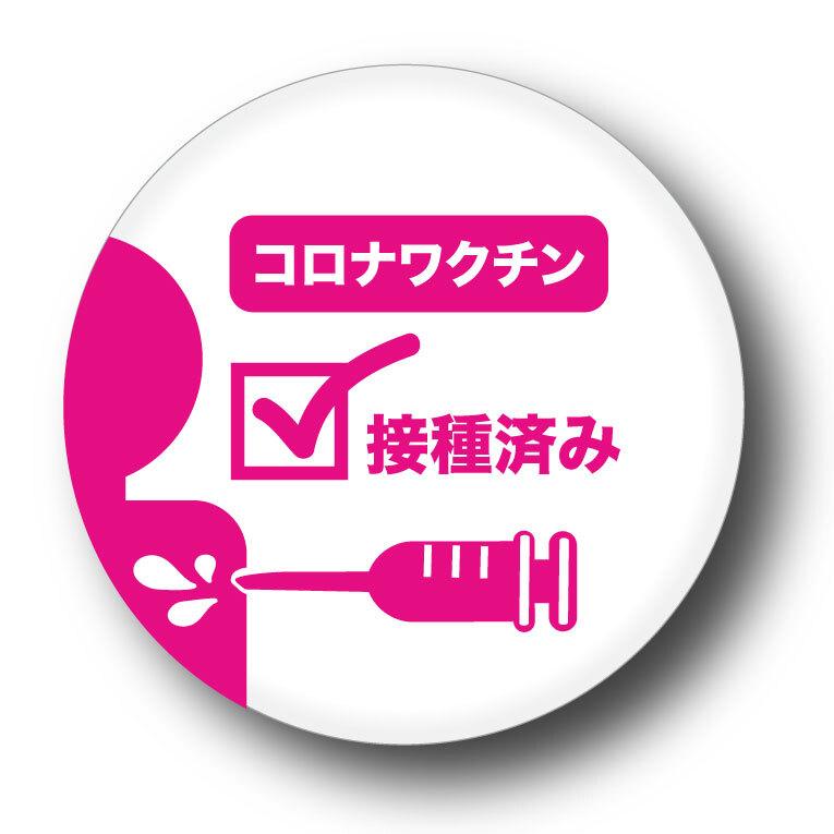 【チャリティ付】缶バッジ コロナワクチン接種済み