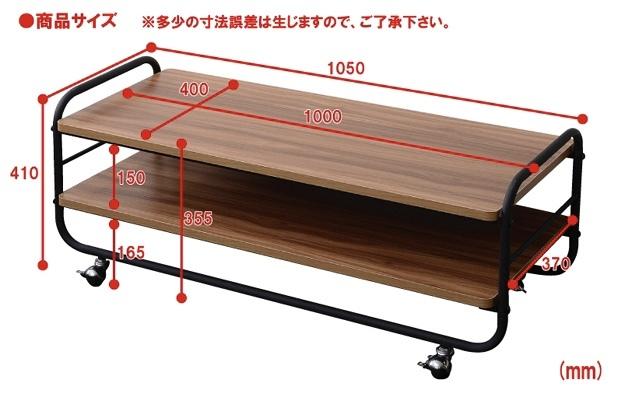 Factory Black TV Board 1050 / インダストリアルスタイル ファクトリーブラック テレビボード