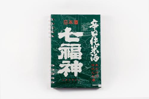 七福神 / 辛口純米酒