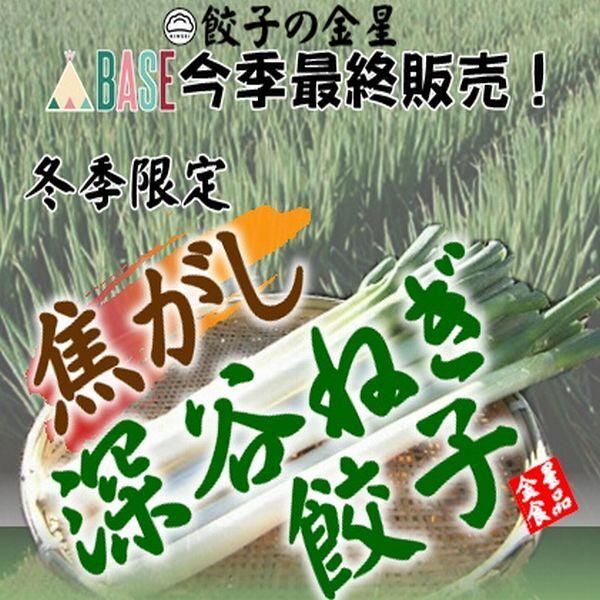 【冬季限定】「焦がし深谷ねぎ餃子」20個入【冷凍】