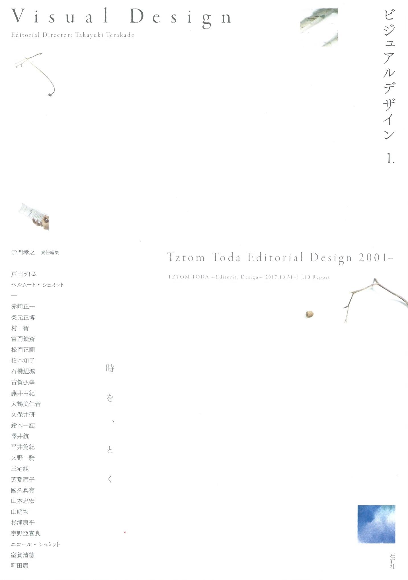 ビジュアルデザイン1.
