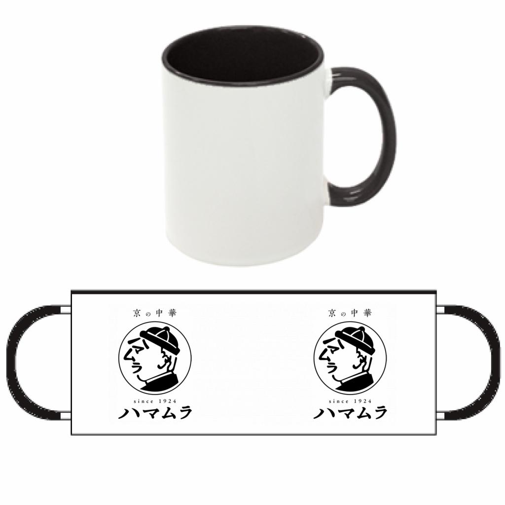 ハマムラオリジナル2トーンマグカップ(黒)