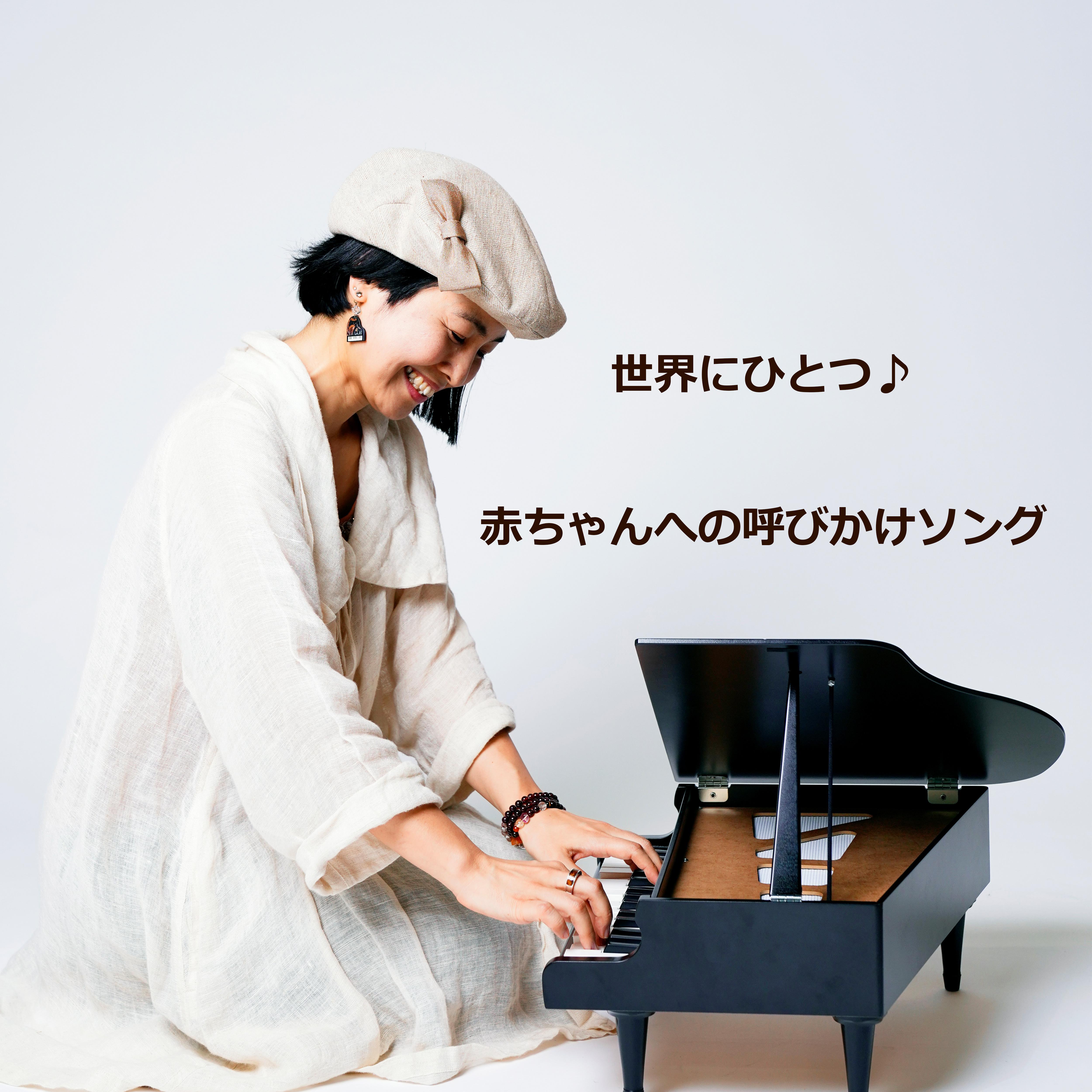 オーダーフォーム~世界にひとつ♪【赤ちゃんへの呼びかけソング】
