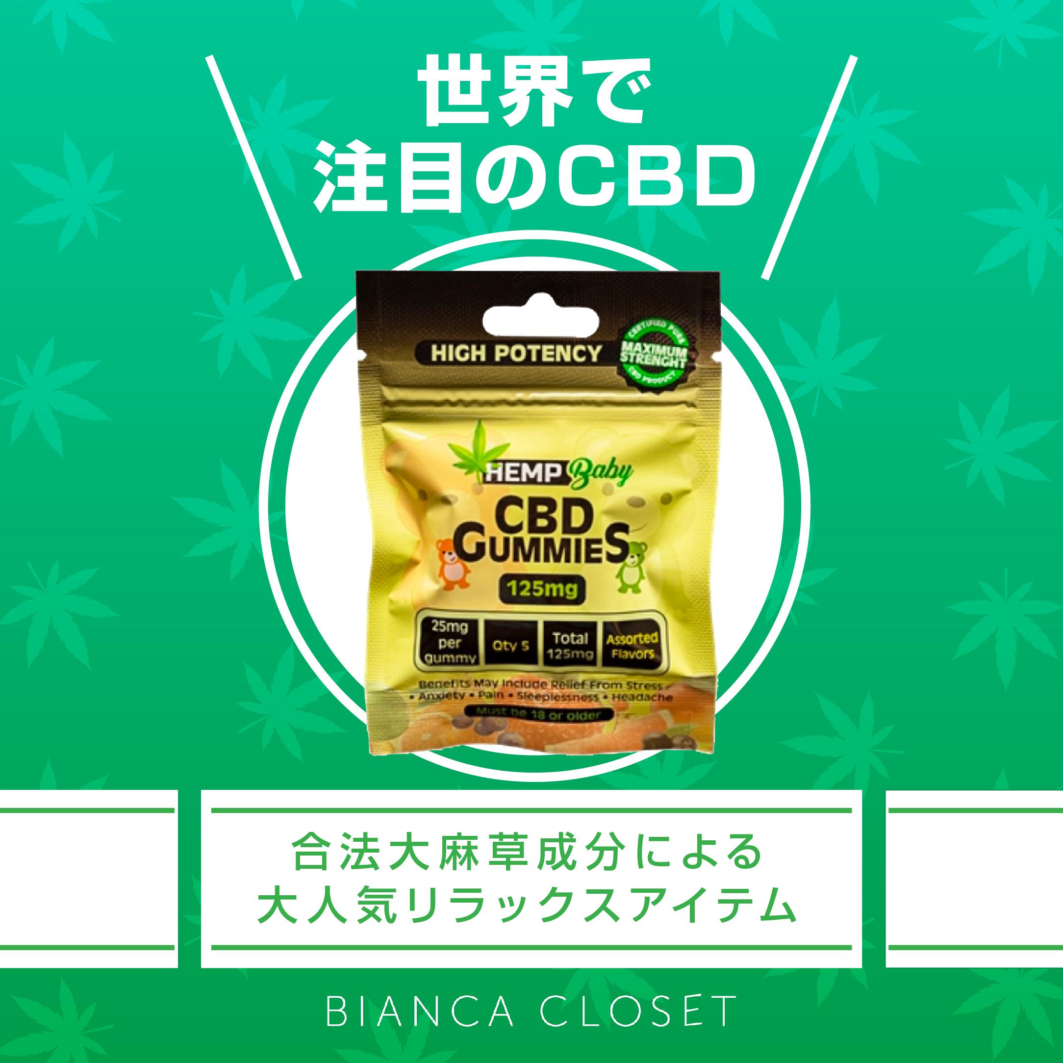 売切れ続出!!話題の大麻成分CBDを1粒に高濃度25mg配合【HEMP BABY5粒入り】