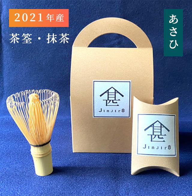 [茶筌・抹茶8g]本簀抹茶スタートセット あさひ 2021年産