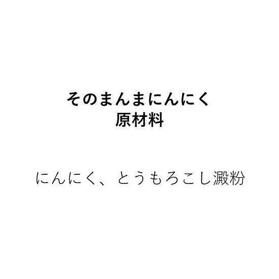 そのまんまにんにく(15g)