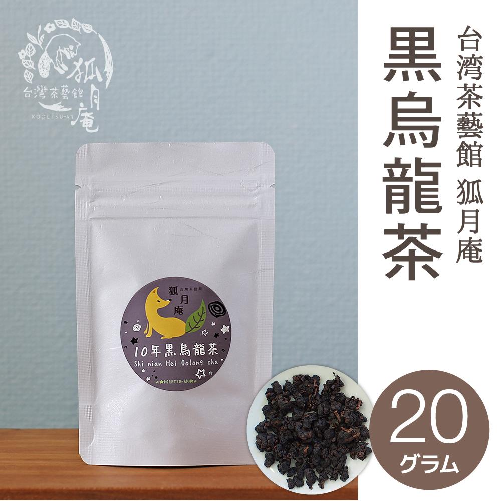 【数量限定】10年黒烏龍茶/茶葉 20g