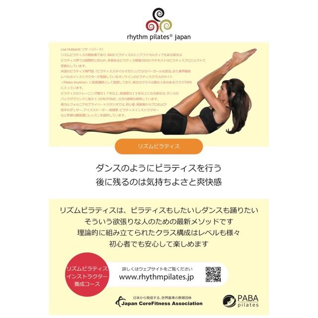 Rhythm Pilates ティーチャートレーニングコース