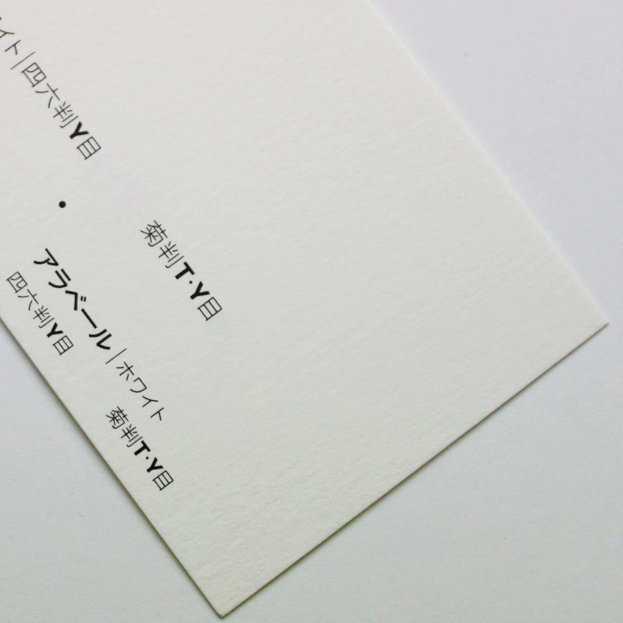 アラベール-FS (ホワイト) 70kg 4/6判
