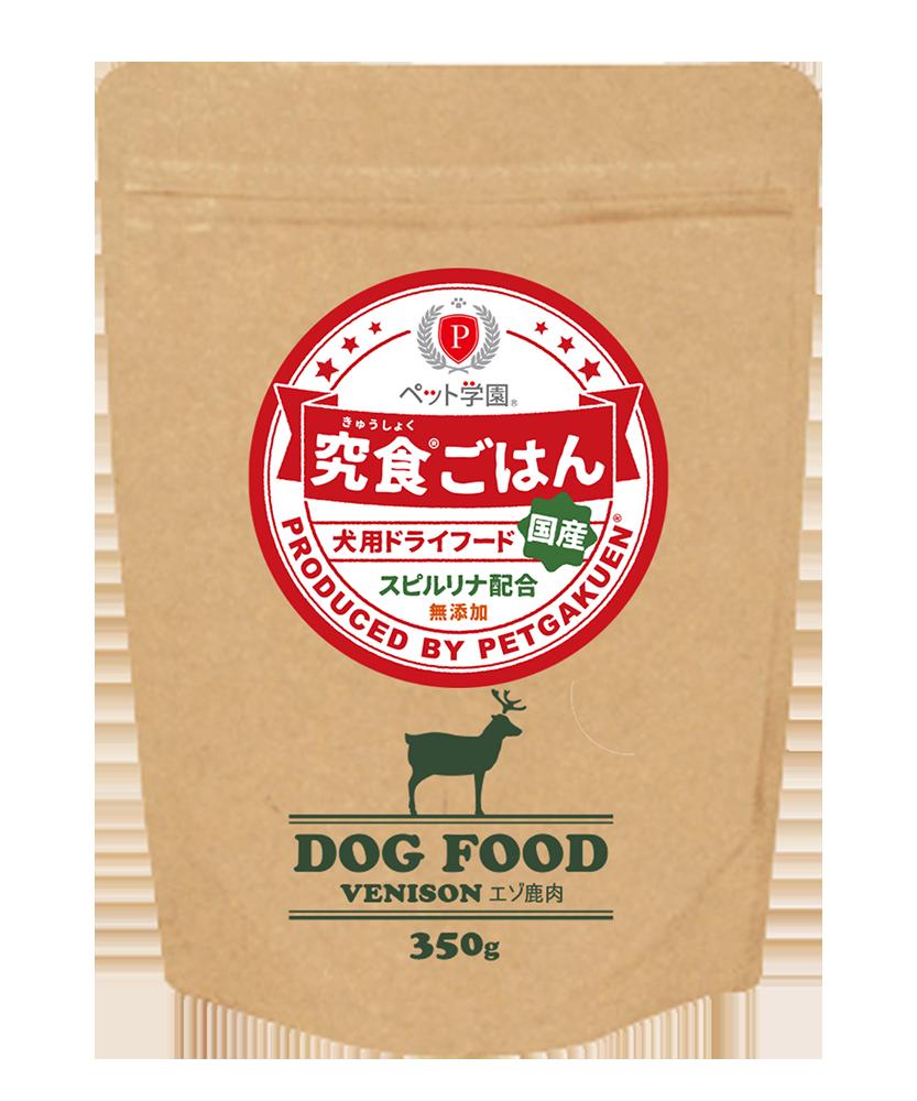 <初回限定 お試し>【WEB限定】ペット学園 究食ごはん エゾ鹿肉 350g(送料無料)