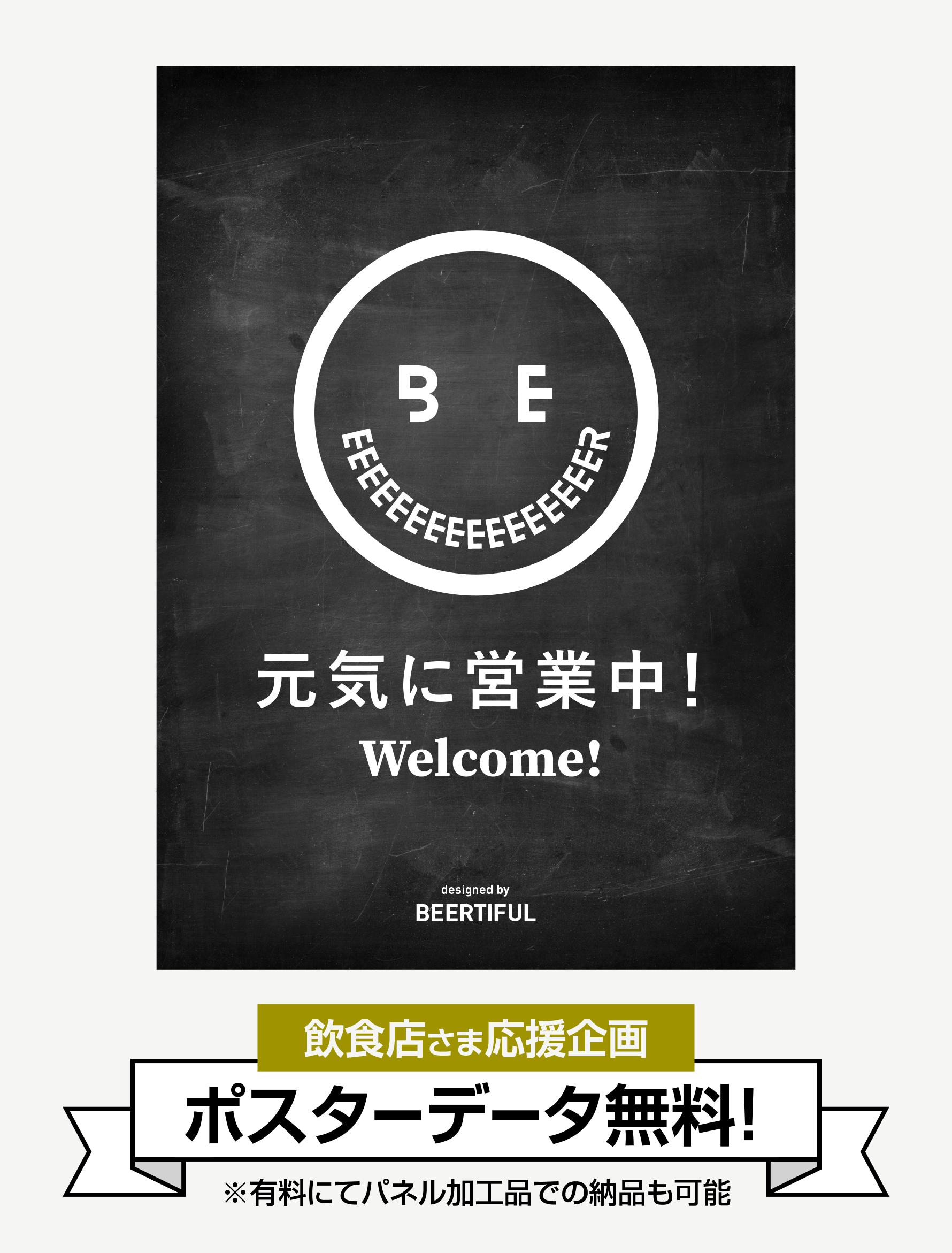 【無料:店頭販促ツール】元気に営業中!ポスター(有料加工プラン別途あり)